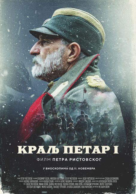 Plakat filma Kralj Petar Prvi  Foto:promo