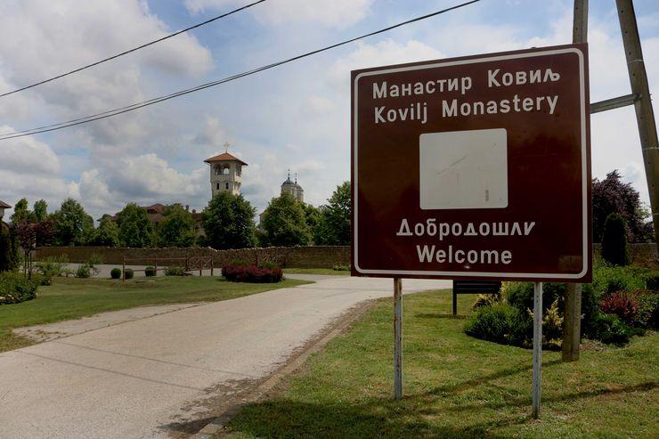 Koviljski manastir foto: Aleksandar Savanović