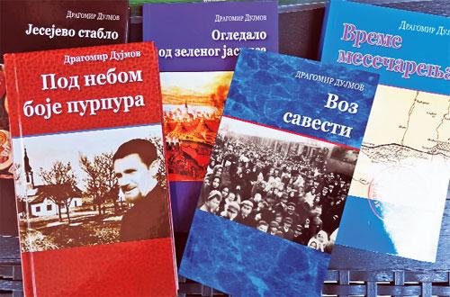 М. Митровић/Део наслова из опуса Драгомира Дујмова