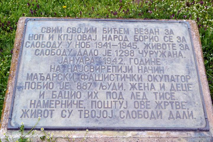С. Шушњевић/Спомен плоча погинулима у Чуругу