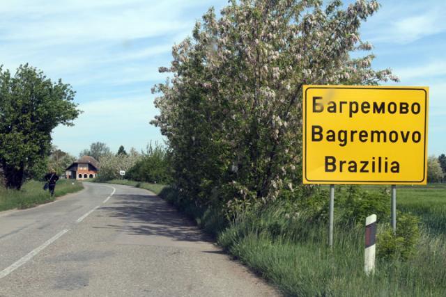 Багремово