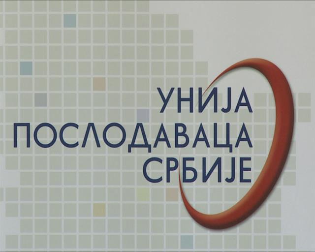Unija poslodavaca Srbije/Tanjug