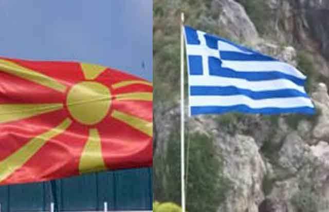 makedonija grcka