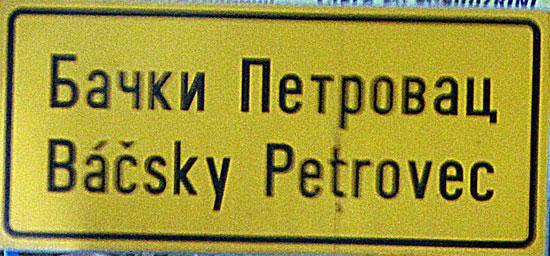 Backi Petrovac/Dnevnik