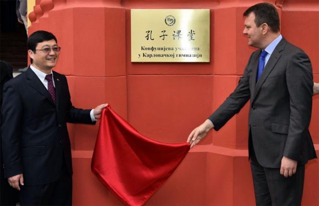 Otvaranje Konfucijeve ucionice/Pokrajinska vlada