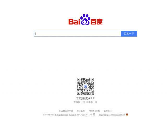 Kineski internet pretraživač Baidu foto: Baidu/skrinšot