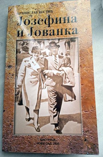 Јозефина и Јованка Бранислава Костића