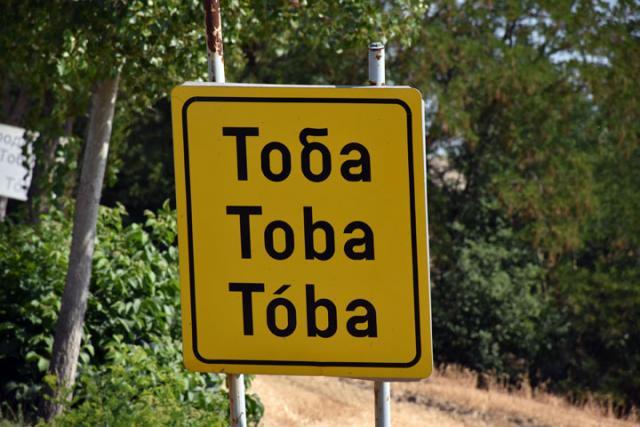 С. Шушњевић/Тоба